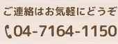 04-7164-1150