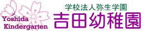 柏駅より車で10分の幼稚園、学校法人弥生学園 吉田幼稚園。